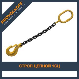 Строп цепной 1СЦ