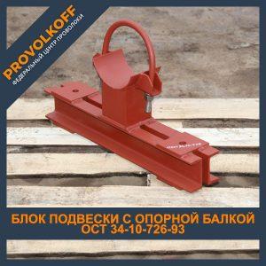 Блок подвески с опорной балкой ОСТ 34-10-726-93