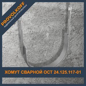 Хомут сварной ОСТ 24.125.117-01