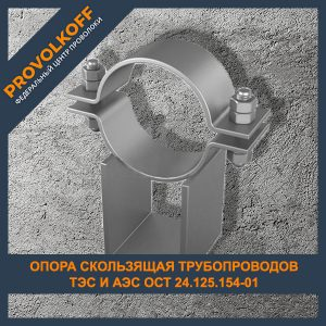 Опора скользящая трубопроводов ТЭС и АЭС ОСТ 24.125.154-01