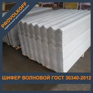Шифер волновой ГОСТ 30340-2012