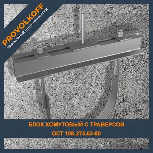 Блок хомутовый с траверсой ОСТ 108.275.63-80