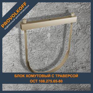 Блок хомутовый с траверсой ОСТ 108.275.65-80