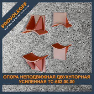 Опора неподвижная двухупорная усиленная ТС-662.00.00