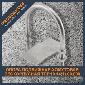 Опора подвижная хомутовая бескорпусная ТПР.10.14(1).00.000