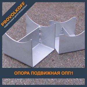 Опора подвижная ОПП1
