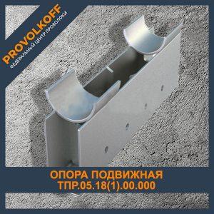 Опора подвижная ТПР.05.18(1).00.000