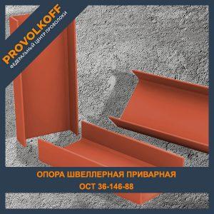 Опора швеллерная приварная ОСТ 36-146-88