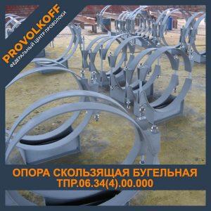 Опора скользящая бугельная ТПР.06.34(4).00.000