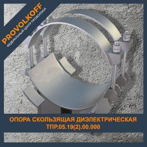 Опора скользящая диэлектрическая ТПР.05.19(2).00.000