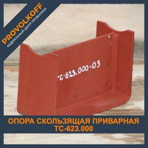 Опора скользящая приварная ТС-623.000
