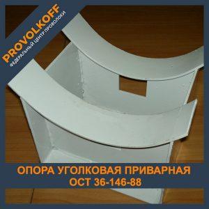 Опора уголковая приварная ОСТ 36-146-88