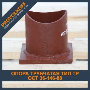 Опора трубчатая ОСТ 36-146-88
