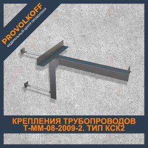 Крепления трубопроводов Т-ММ-08-2009-2. Тип КСК2
