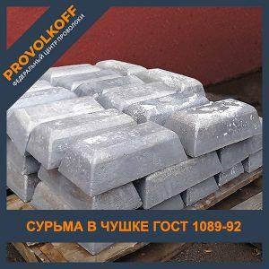 Сурьма в чушке ГОСТ 1089-92