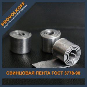 Свинцовая лента ГОСТ 3778-98